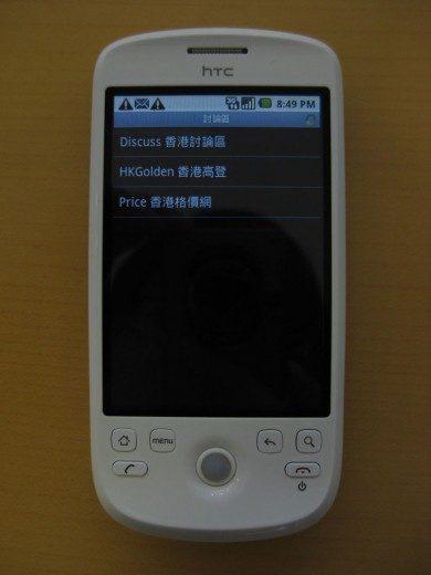 htc-magic-smartone-app