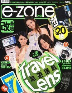 ezone573 cover