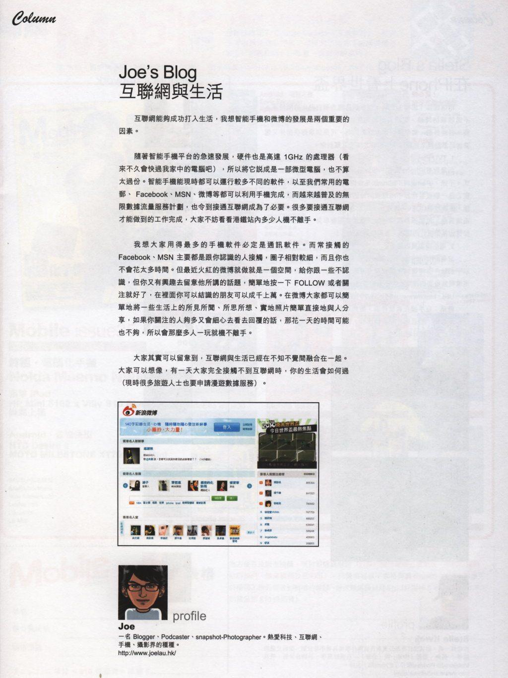 Mobile_Magazine_ISSUE36_P79