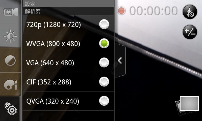 HTC-DESIRE-HK-function-720p-video