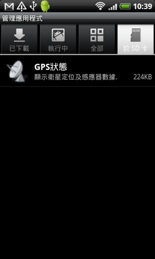 HTC-DESIRE-HK-function-app-in-sdcard