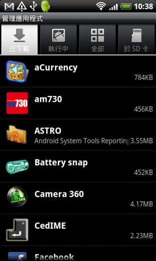 HTC-DESIRE-HK-function-app-sdcard