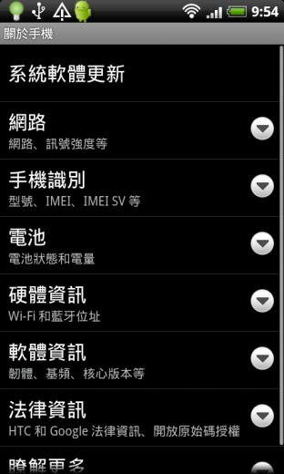 HTC-DESIRE-HK-system-update