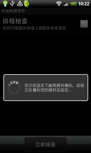 HTC-DESIRE-HK-system-update-backup