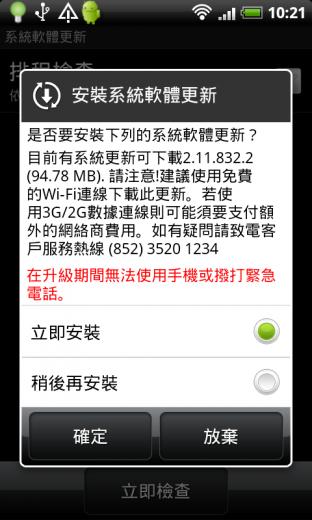 HTC-DESIRE-HK-system-update-confirm