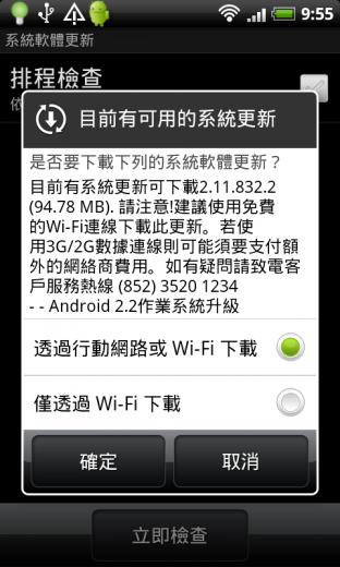 HTC-DESIRE-HK-system-update-found