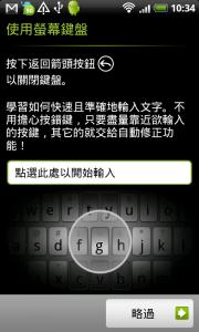 HTC-DESIRE-HK-system-update-success