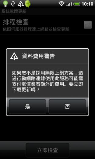 HTC-DESIRE-HK-system-updatet-warning