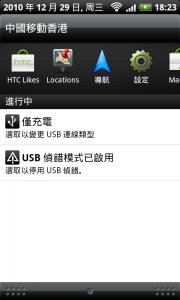 htc-desire-hd-notification-bar
