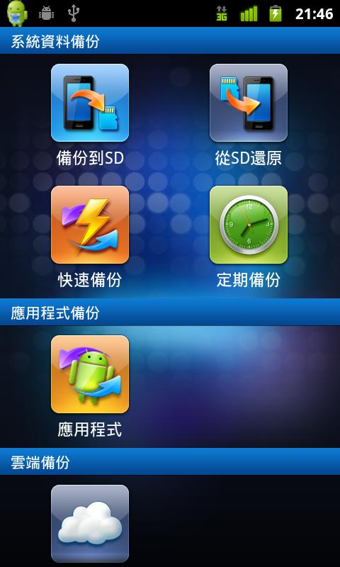 huawei-vision-backup-app