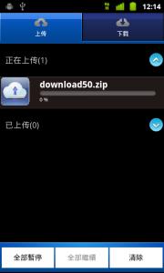 huawei-vision-cloud-plus-file-uploading-status