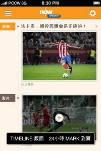 now-football-app-iOS-timeline