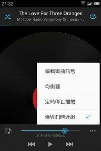 meizu-mx-4-core-music-menu