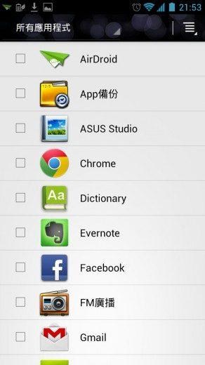asus-padfone2-app-locker