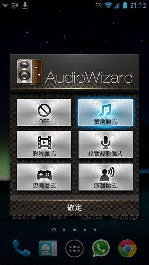 asus-padfone2-audiowizard