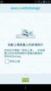 asus-padfone2-webstorage