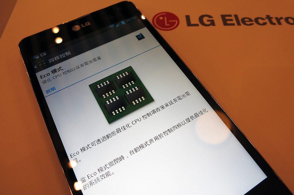 lg-optimus-g-eco-mode