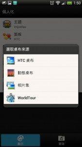 worldtour-wallpaper-widget