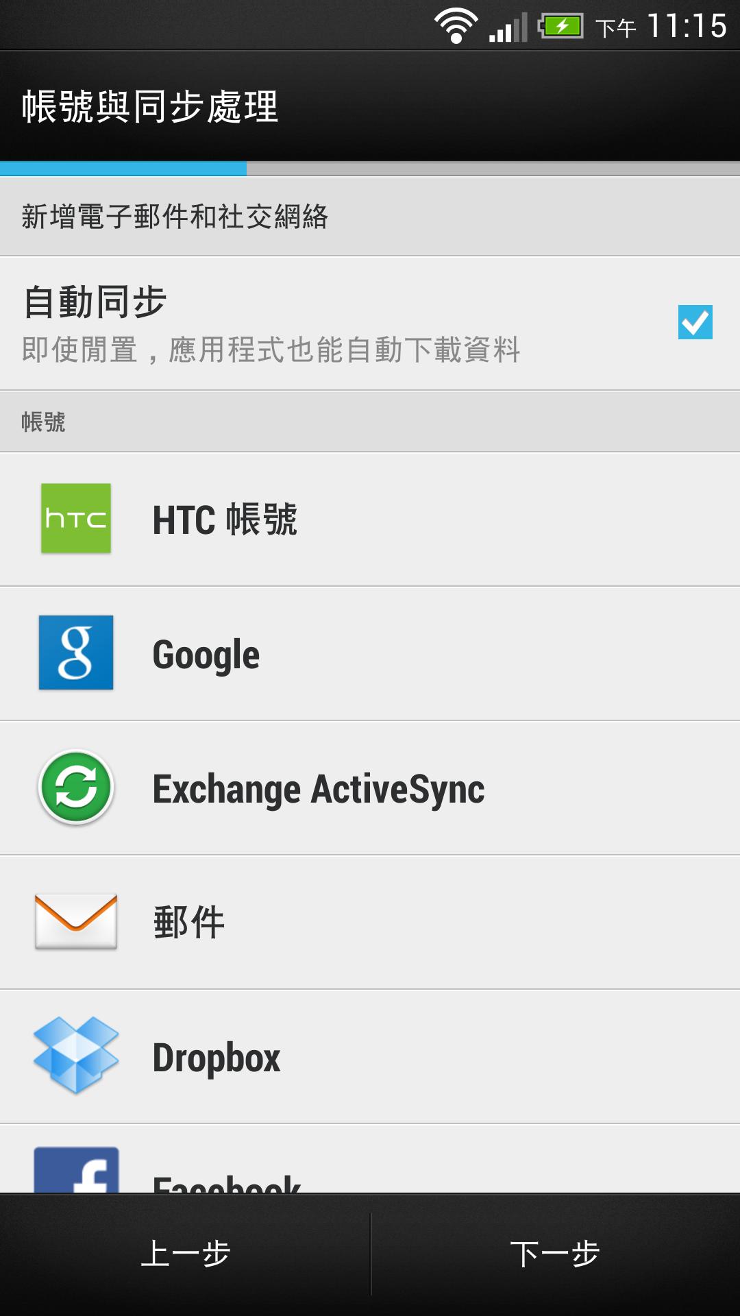 google-account-setup