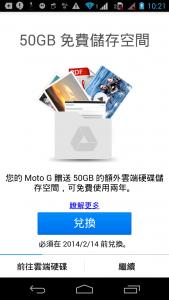 moto-g-50gb-google-drive