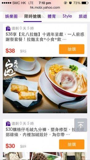 yahoo-mobile-website-1b
