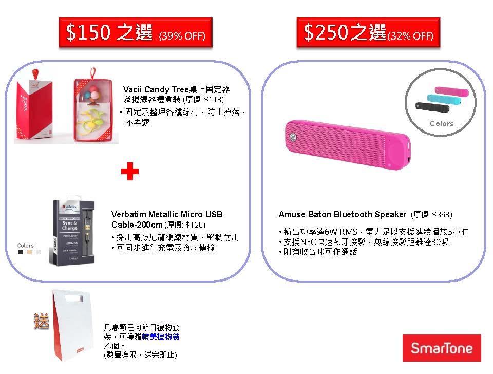 smartone-christmas-gift-pack-150-250